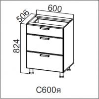 Стол-рабочий 600 (с ящиками)