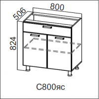 Стол-рабочий 800 (с ящиком и створками)