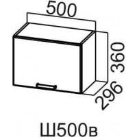 Шкаф навесной 500 (горизонтальный верхний)