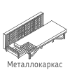 Металлокаркас.png
